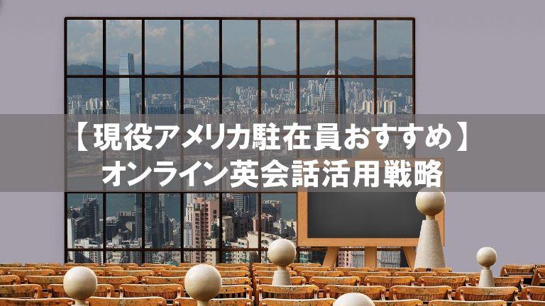 online_english