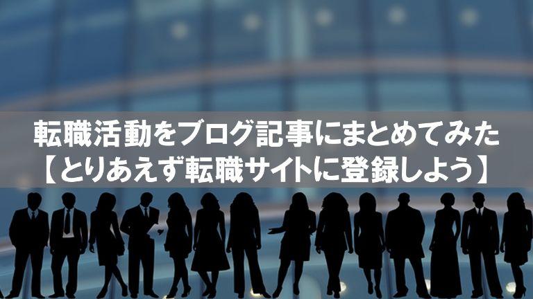 Job_Change_top