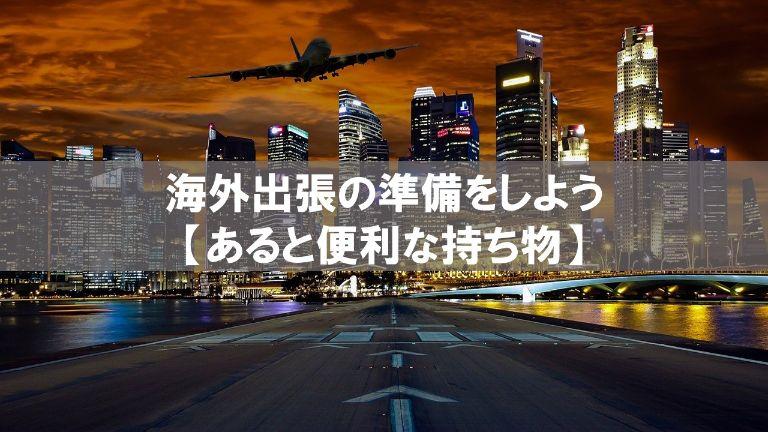 Travel_overseas