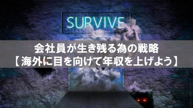 Survival_1