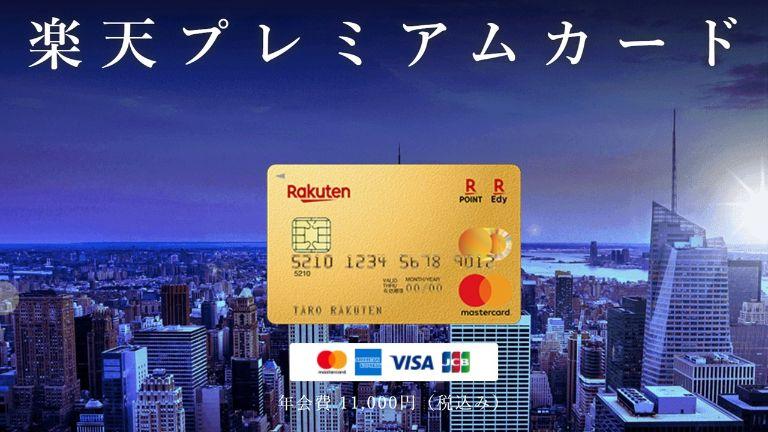 rakuten_premium_card