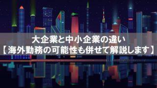 Big_Company_9