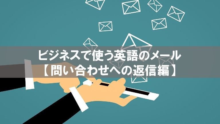 email_inquiry