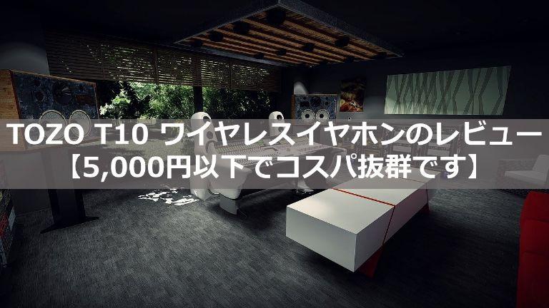 tozo10_headline