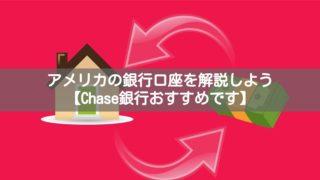 Chase_Bank20