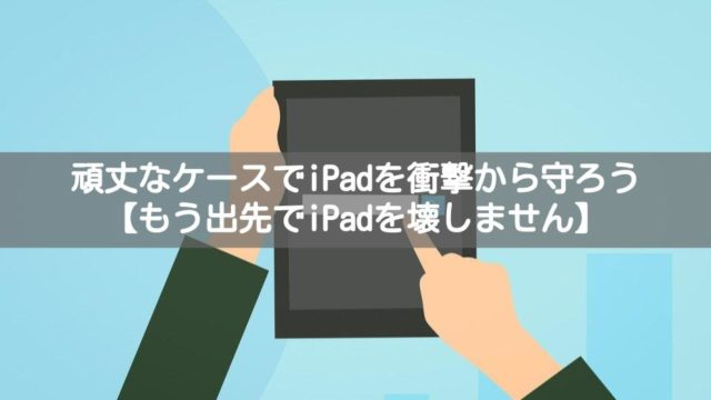 ipad_case_ic