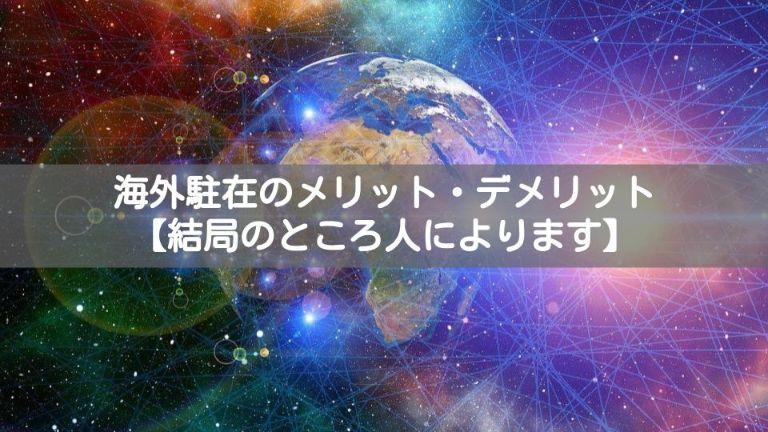 expat_great1