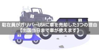 sellcar1